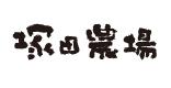塚田農場 飲食店webサイト、スマートフォンサイト