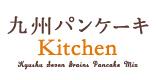 九州パンケーキKitchen 地域食品ブランド ブランディング
