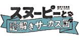 SCRAP×SNOOPY 第1弾『スヌーピーと謎解きサーカス団』 キャラクターイベント ブランディング