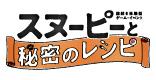 SCRAP×SNOOPY 第2弾『スヌーピーと秘密のレシピ』 キャラクターイベント ブランディング