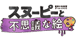 SCRAP×SNOOPY 第3弾『スヌーピーと不思議な絵』 キャラクターイベント ブランディング
